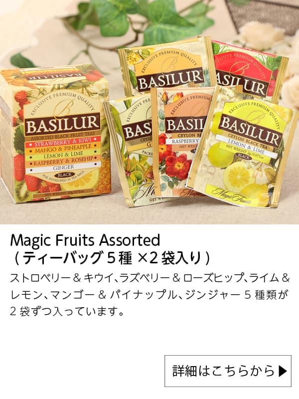 バシラーティージャパン|Magic Fruits Assorted (ティーバッグ5種×2袋入り)
