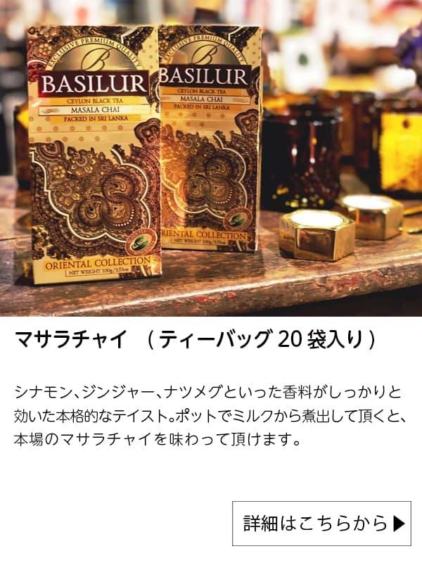 バシラーティージャパン|マサラチャイ (ティーバッグ20袋入り)