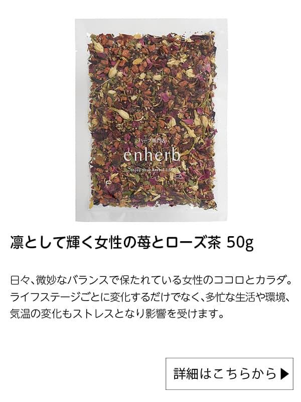 enherb(エンハーブ)|凛として輝く女性の苺とローズ茶 50g
