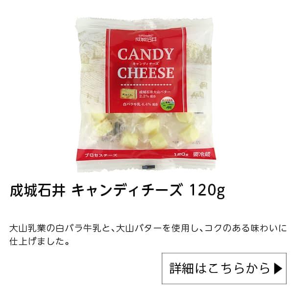 成城石井|成城石井 キャンディチーズ 120g