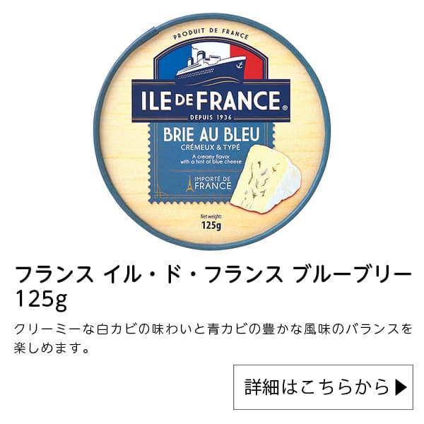 成城石井|フランス イル・ド・フランス ブルーブリー 125g