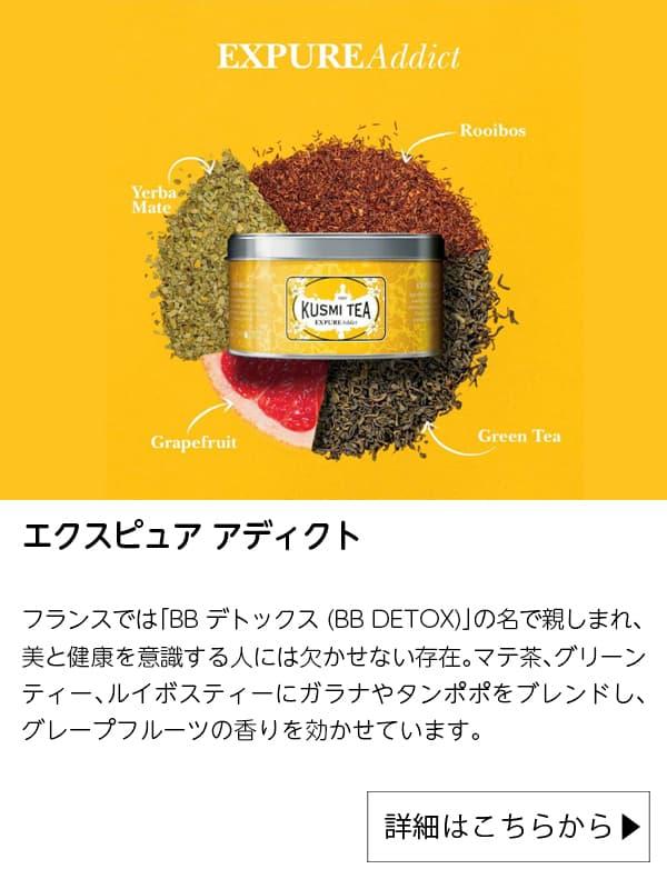 クスミティー(KUSMI TEA)|エクスピュア アディクト