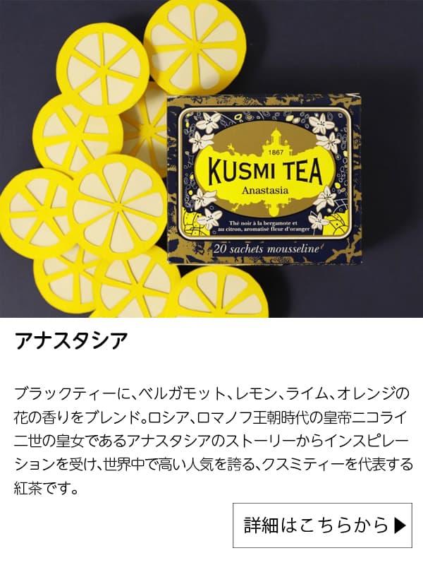 クスミティー(KUSMI TEA)|アナスタシア