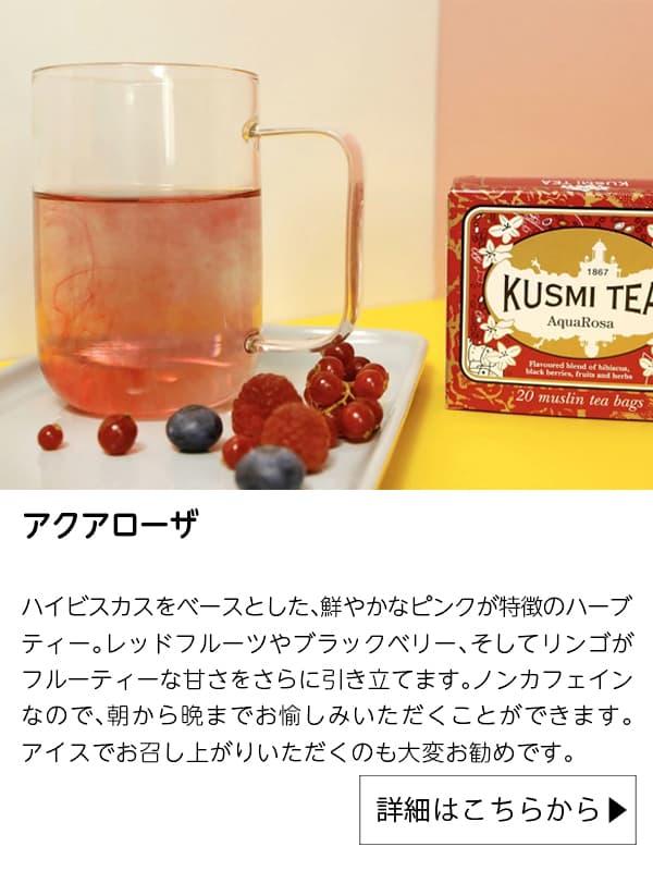 クスミティー(KUSMI TEA)|アクアローザ