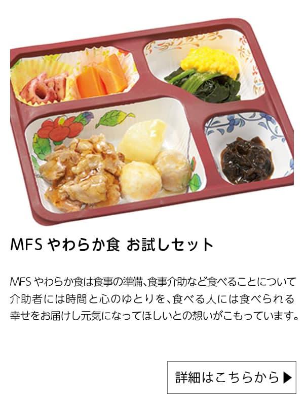 メディカルフードサービス|MFSやわらか食 お試しセット