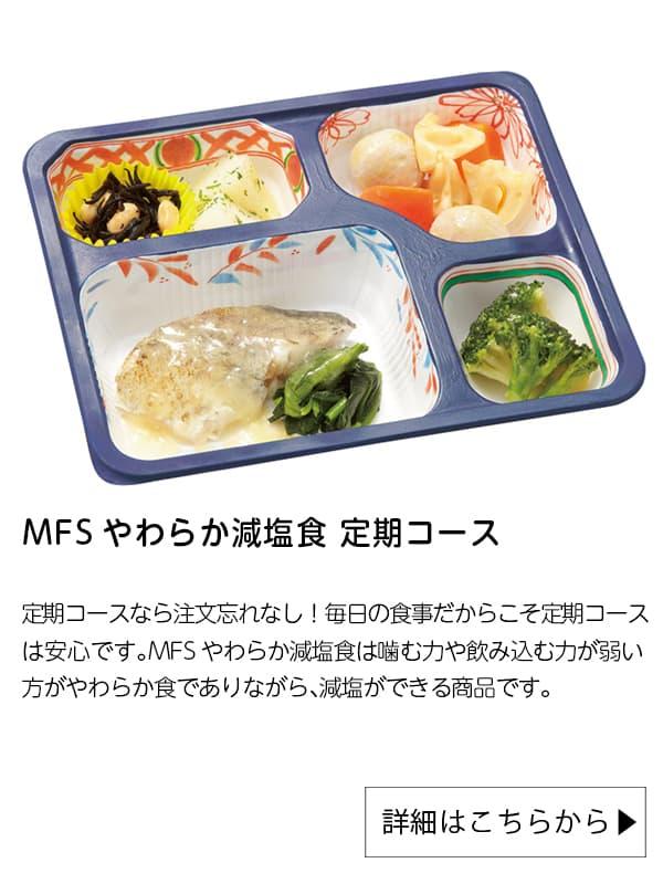 メディカルフードサービス|MFSやわらか減塩食 定期コース