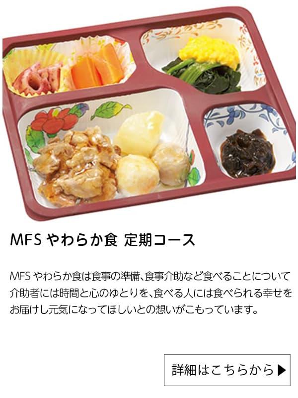 メディカルフードサービス|MFSやわらか食 定期コース