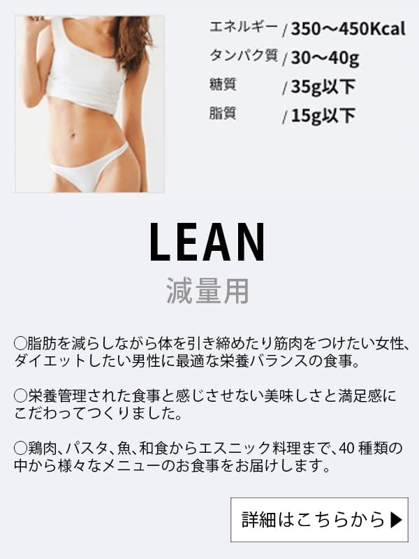 Muscle Deli|LEAN 減量用