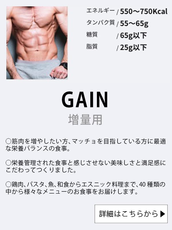Muscle Deli|GAIN 増量用