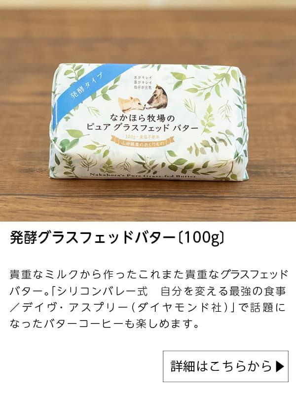 なかほら牧場|発酵グラスフェッドバター〔100g〕