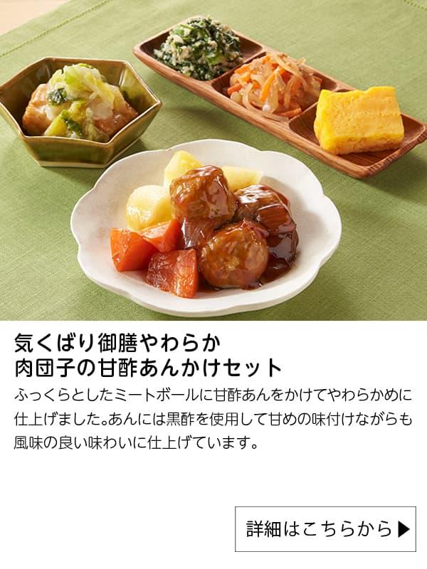 ニチレイフーズダイレクト|気くばり御膳やわらか 肉団子の甘酢あんかけセット