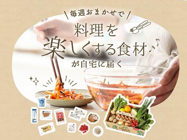 らでぃっしゅぼーやで野菜が自宅に届く!充実野菜で健康的な食生活を過ごせる定期宅配をご紹介!!