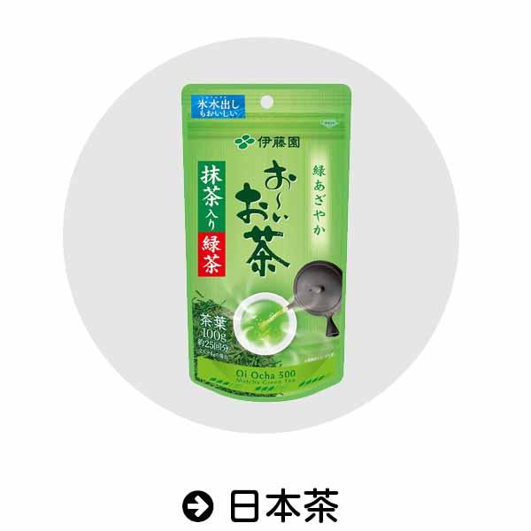 Amazon|日本茶