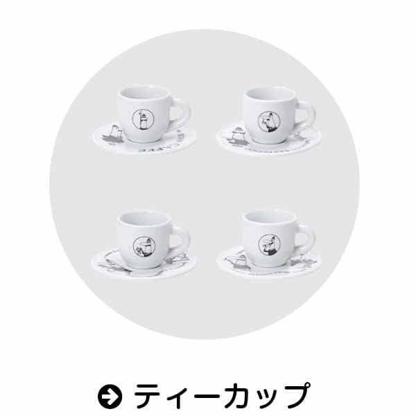 Amazon|マグカップ&ソーサー