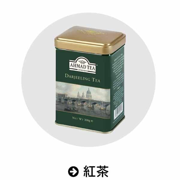 Amazon|紅茶
