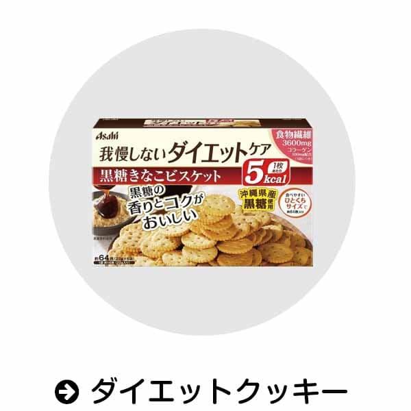 Amazon|ダイエットクッキー