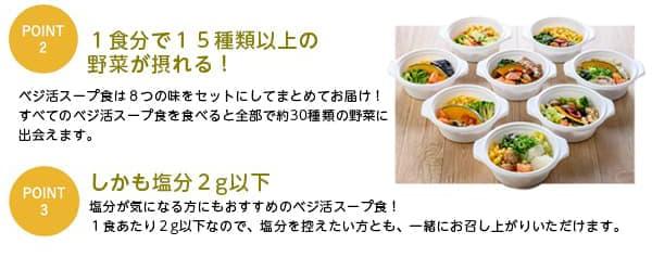 ベジ活スープ食|オススメポイント