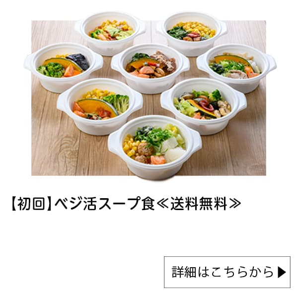 ベジ活スープ食|【初回】ベジ活スープ食≪送料無料≫