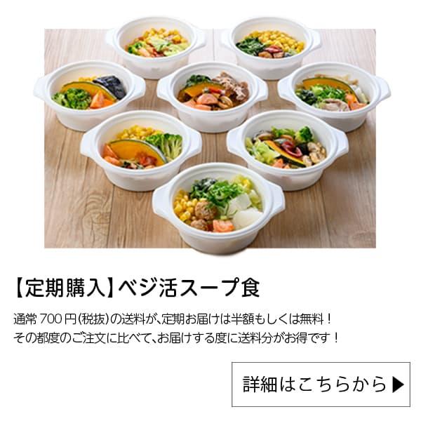 ベジ活スープ食|【定期購入】ベジ活スープ食