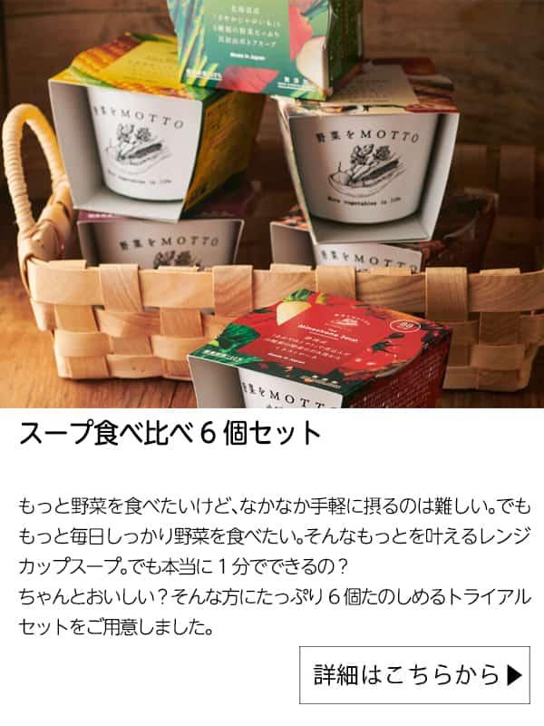 バラエティスープ8個セット|野菜をMotto!!