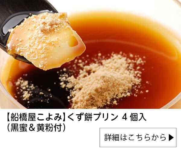 船橋屋|【船橋屋こよみ】くず餅プリン 4個入(黒蜜&黄粉付)