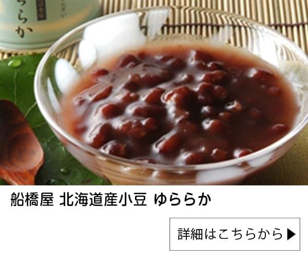 船橋屋|船橋屋 北海道産小豆 ゆららか(単品)