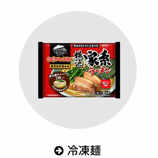 Amazon|冷凍麺