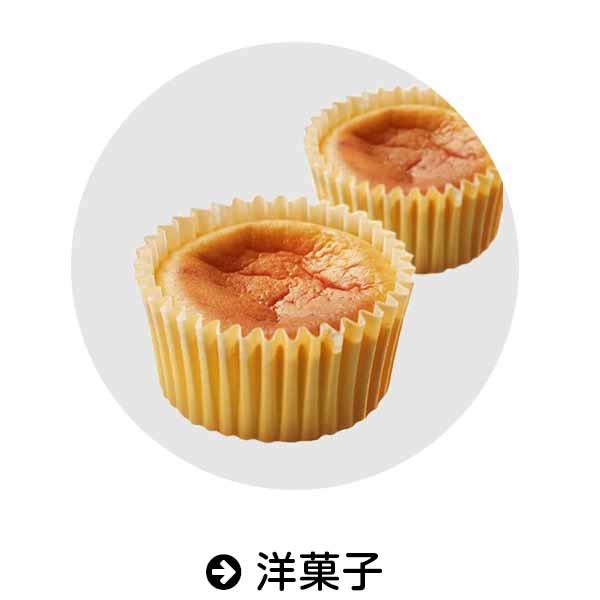 Amazon|洋菓子