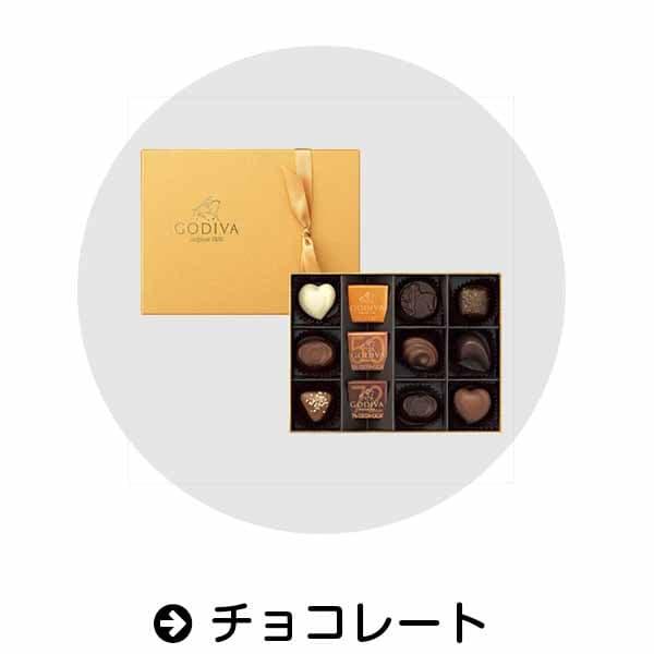 Amazon|チョコレート