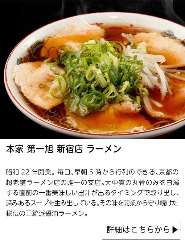 宅麺.com|本家 第一旭 新宿店 ラーメン