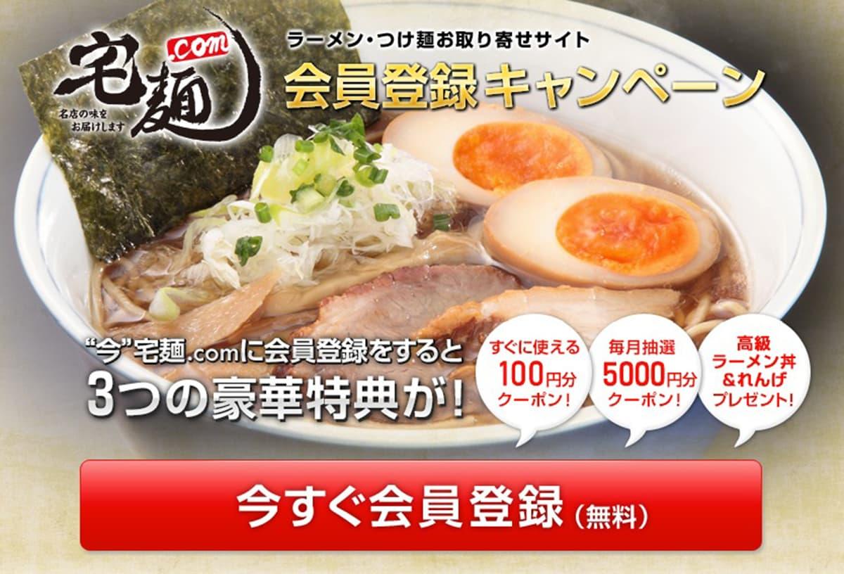 宅麺.com|メール会員