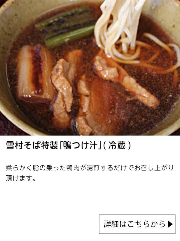 雪村そば|雪村そば特製「鴨つけ汁」(冷蔵)