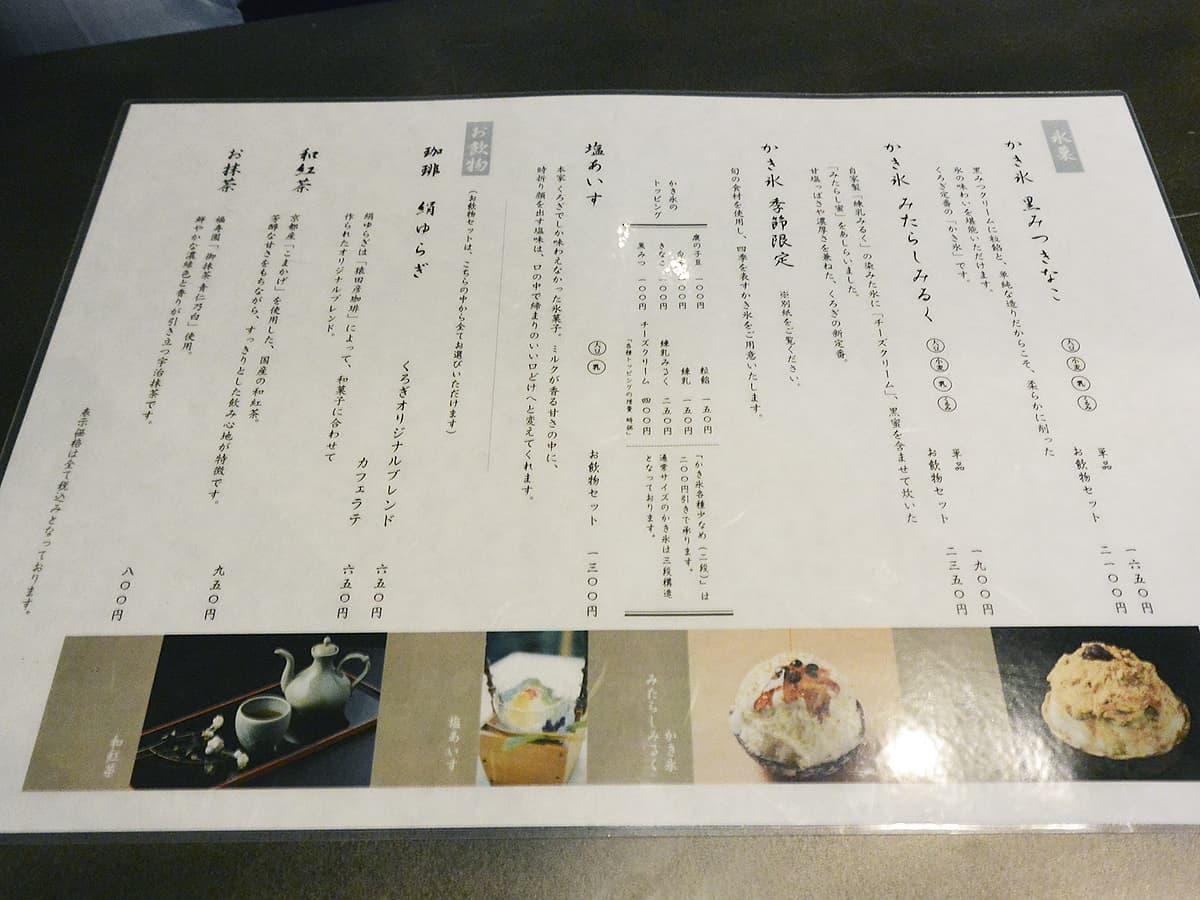 東京 上野 廚 otona くろぎ メニュー