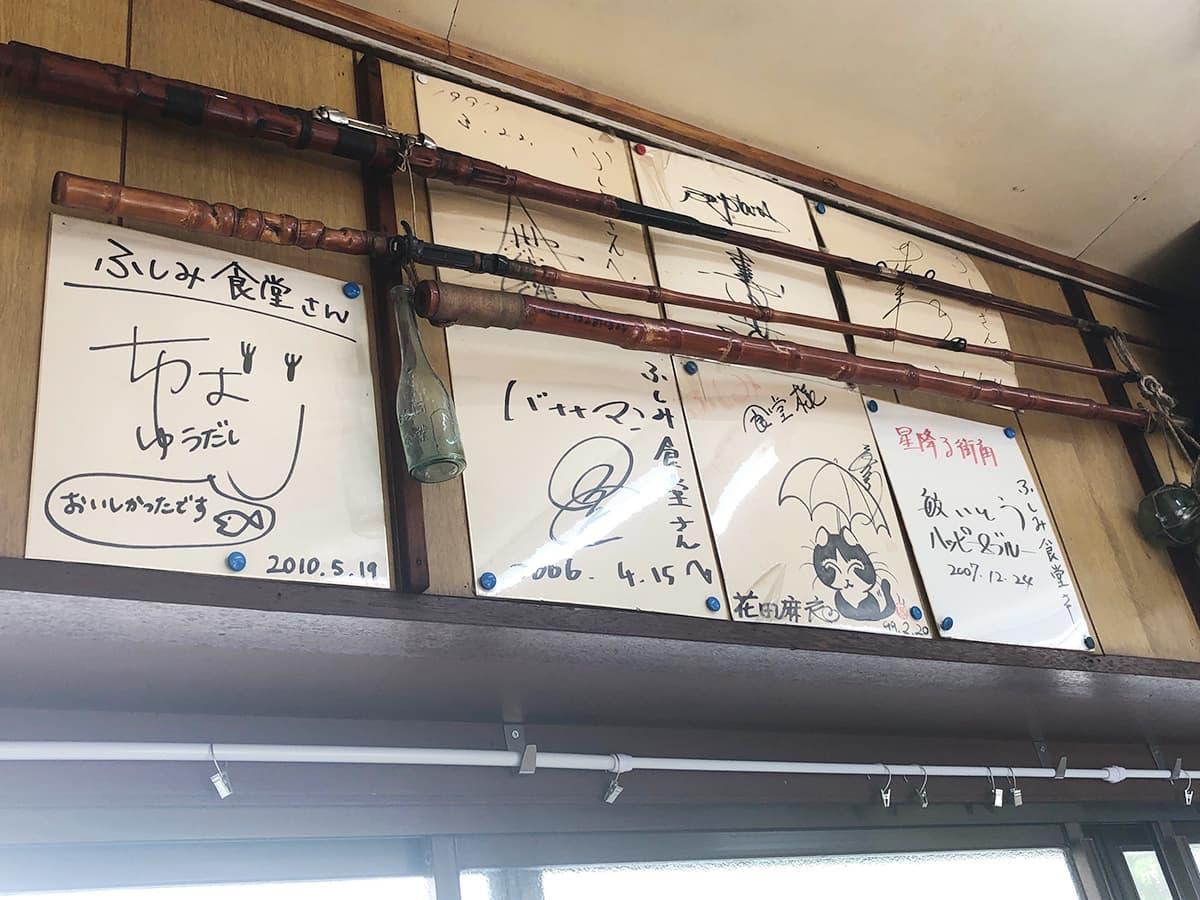 静岡 伊東 ふしみ食堂|サイン色紙