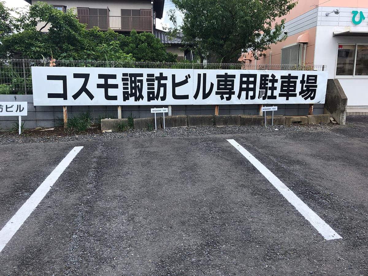 茨城 石岡 猪口才|駐車場