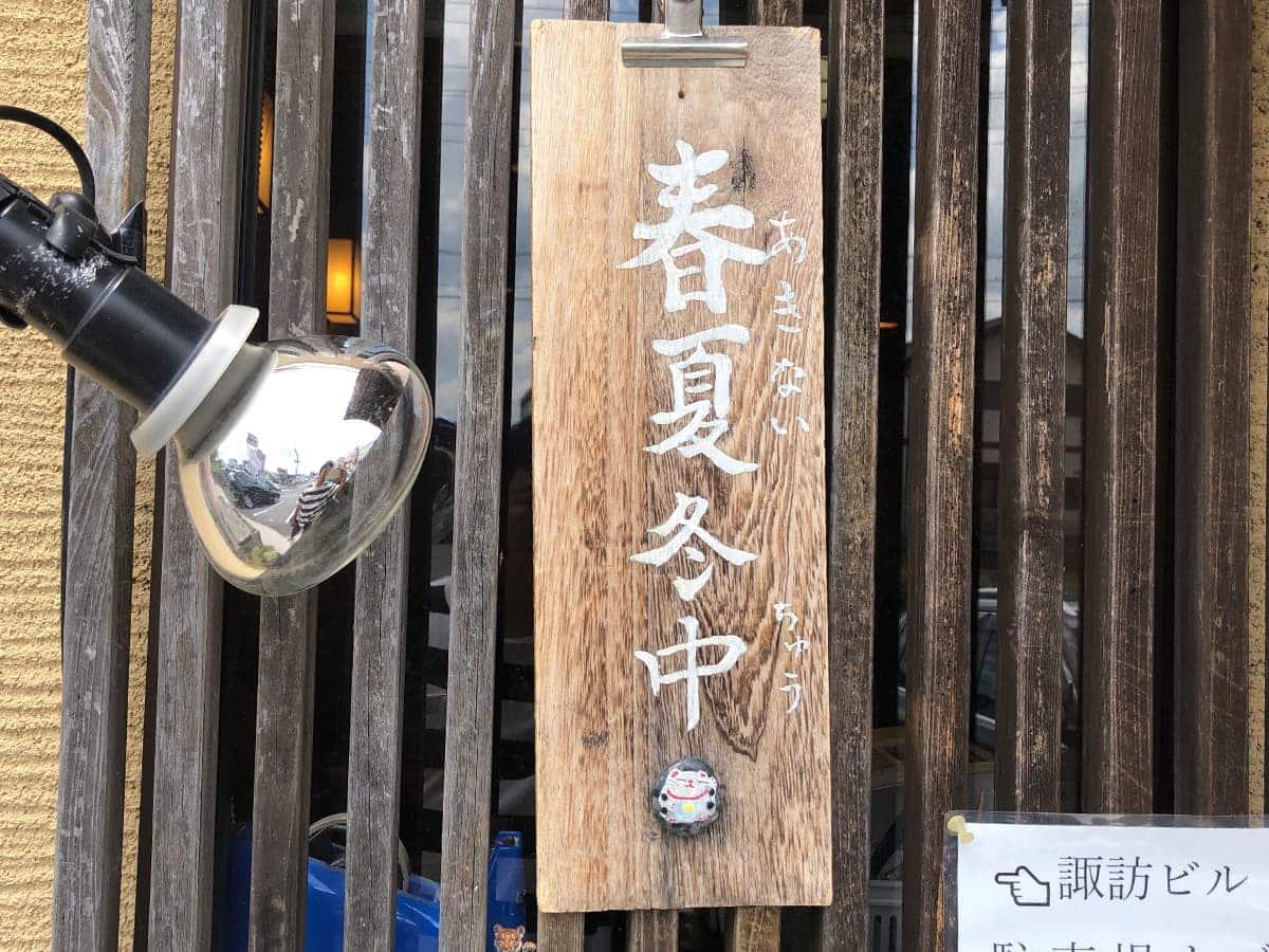 茨城 石岡 猪口才|商い中