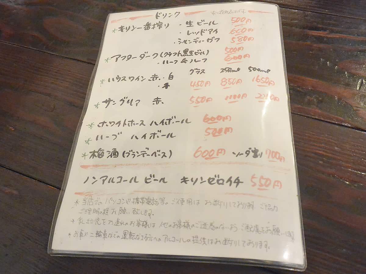 東京 西国分寺 オステリア西国分寺|