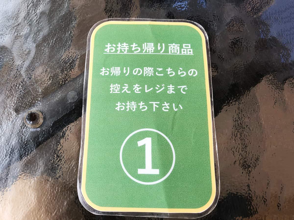 埼玉 志木 シンフラ (Shinfula)|持ち帰り札