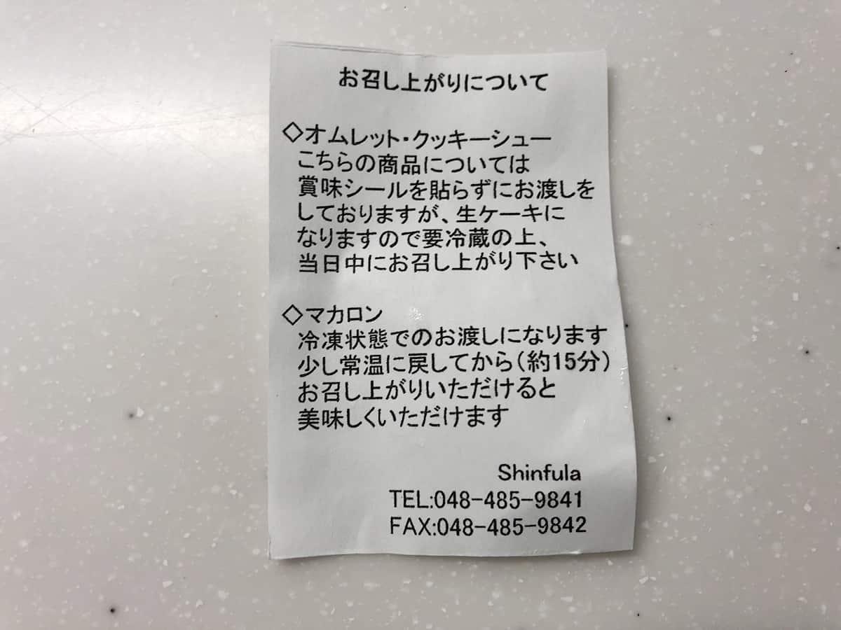 埼玉 志木 シンフラ (Shinfula)|説明書き