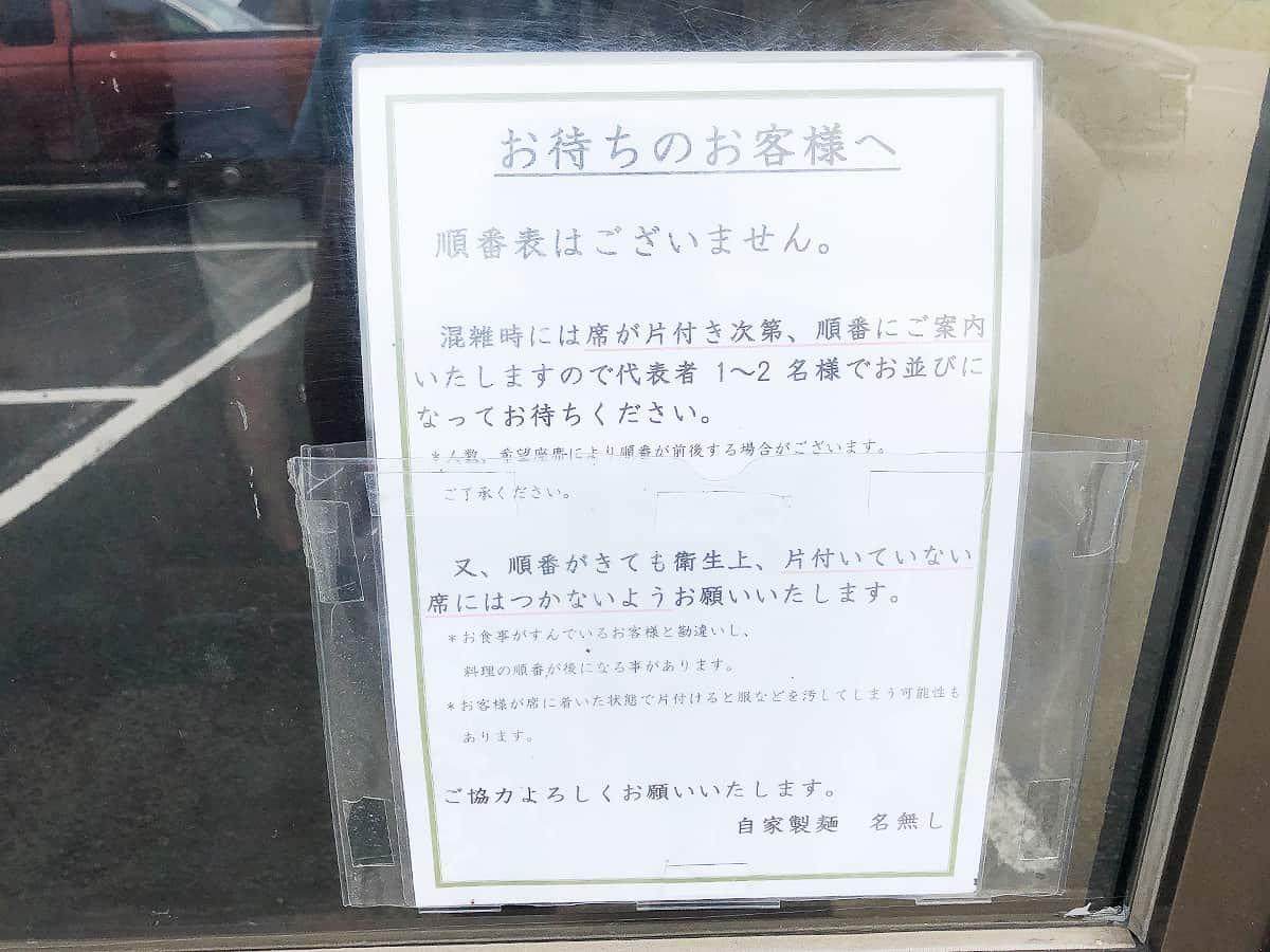 茨城 つくば市 自家製麺 名無し|入店方法