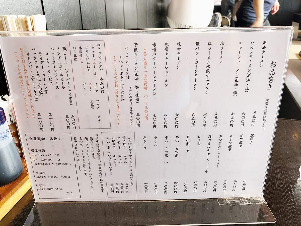 茨城 つくば市 自家製麺 名無し|メニュー