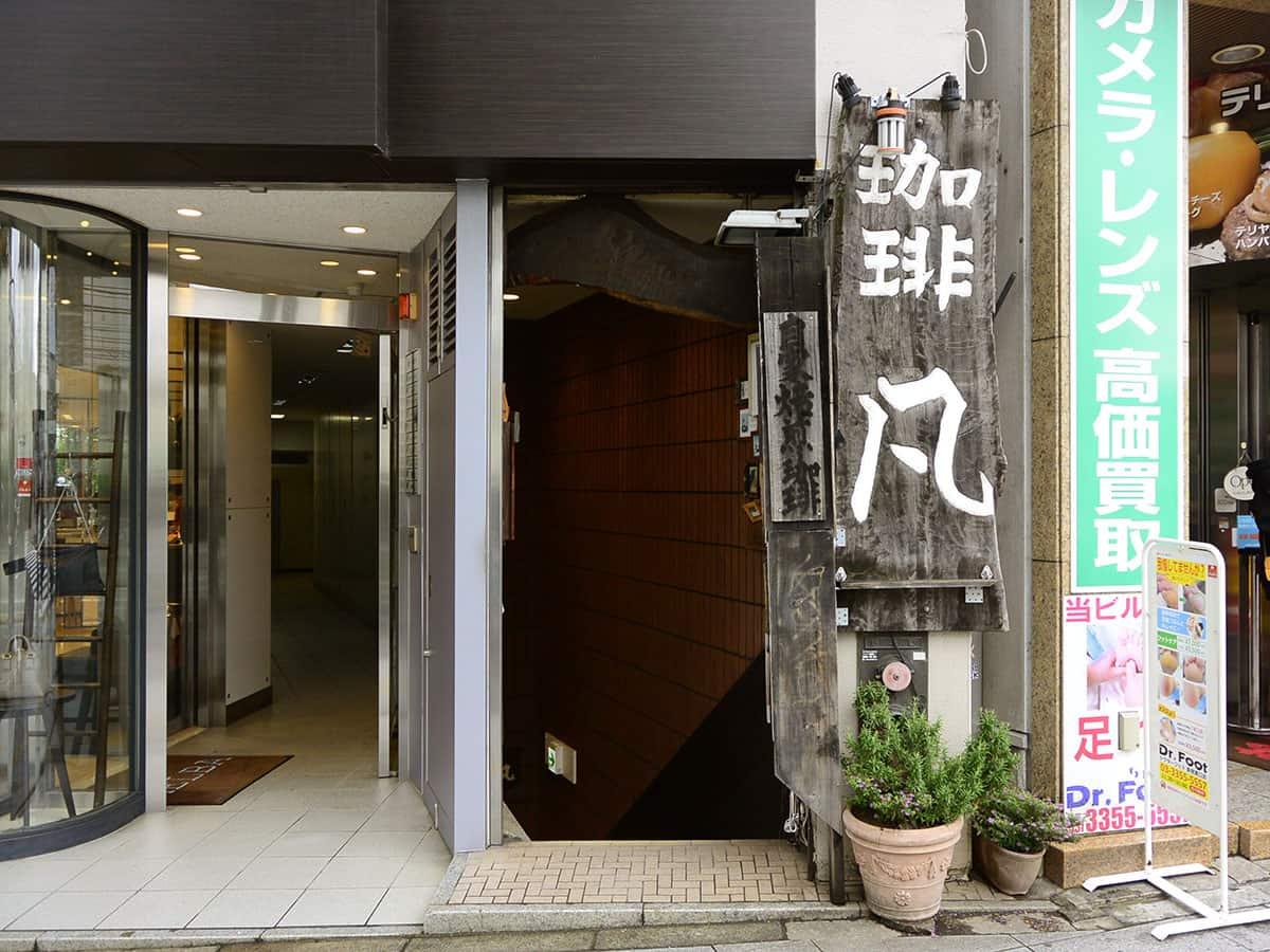 東京 新宿 自家焙煎珈琲 凡|外観