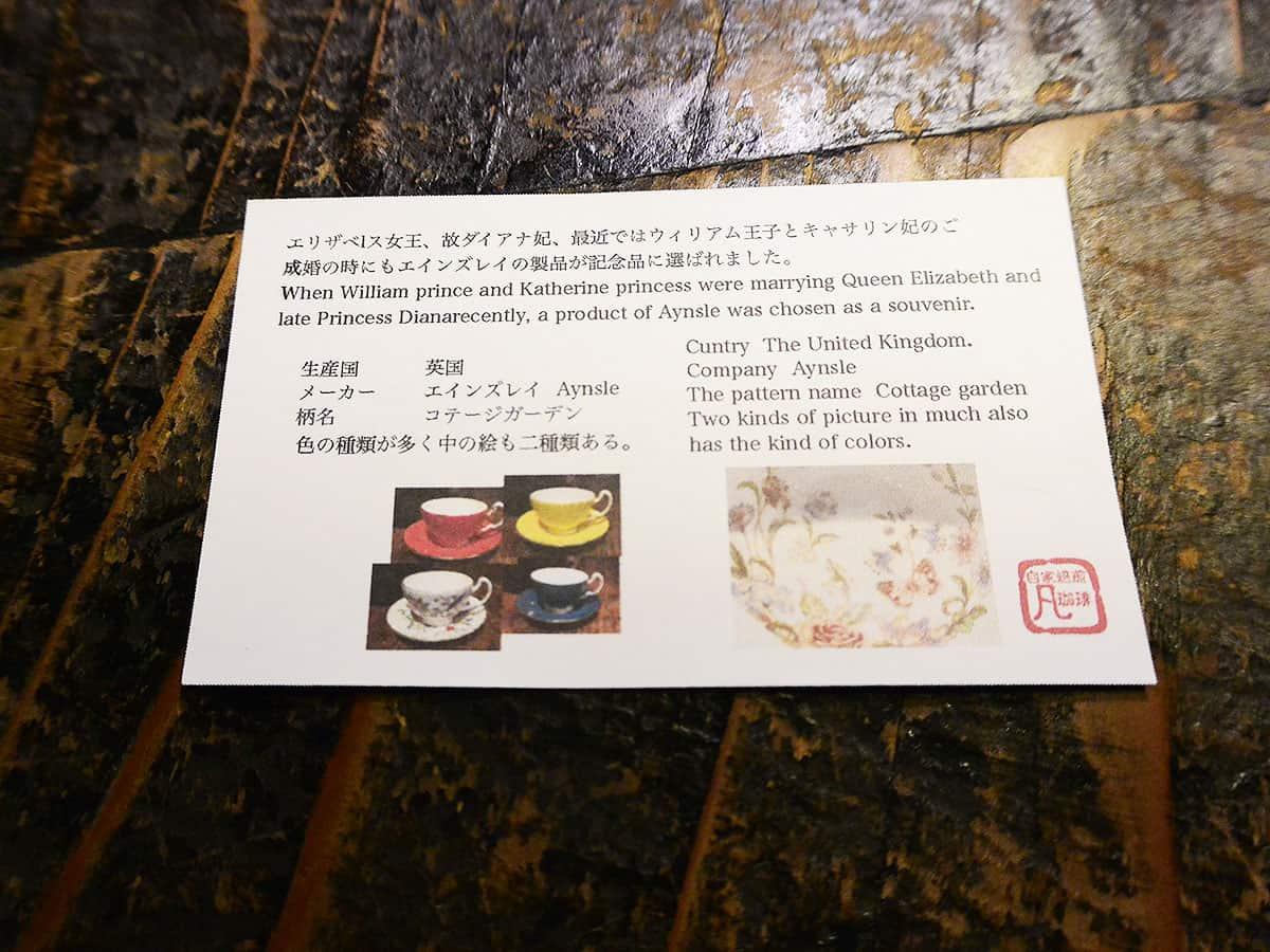 東京 新宿 自家焙煎珈琲 凡|カップの説明