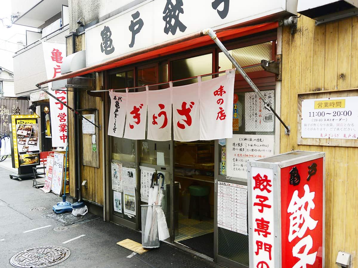 東京 亀戸 亀戸餃子 本店|外観