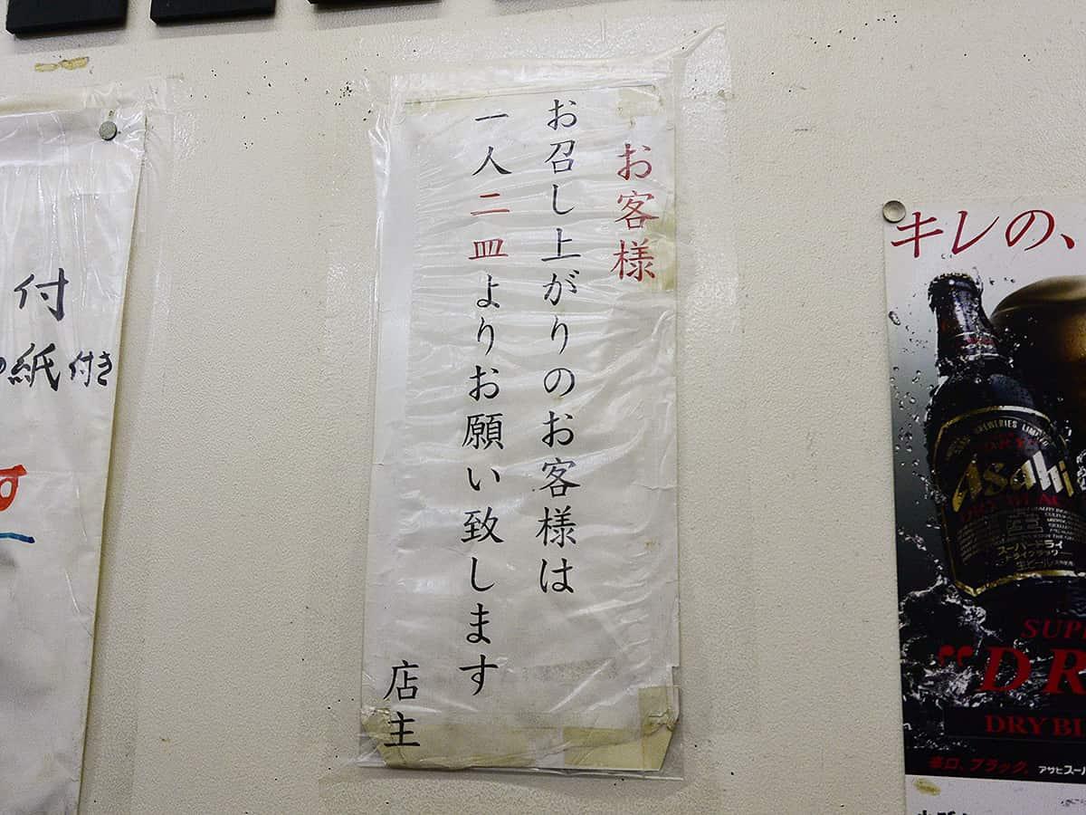 東京 亀戸 亀戸餃子 本店|ルール