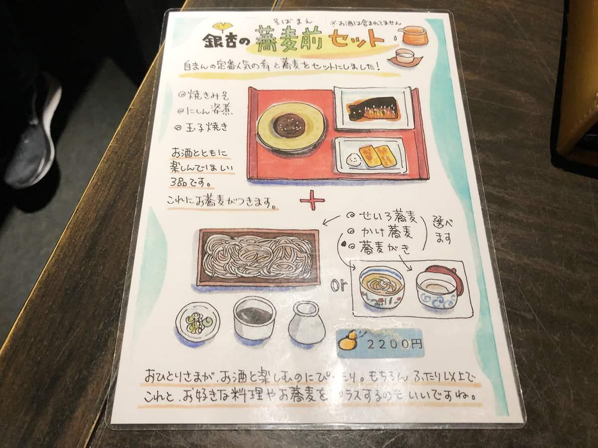 東京 大島 手打ち蕎麦 銀杏|コース料理