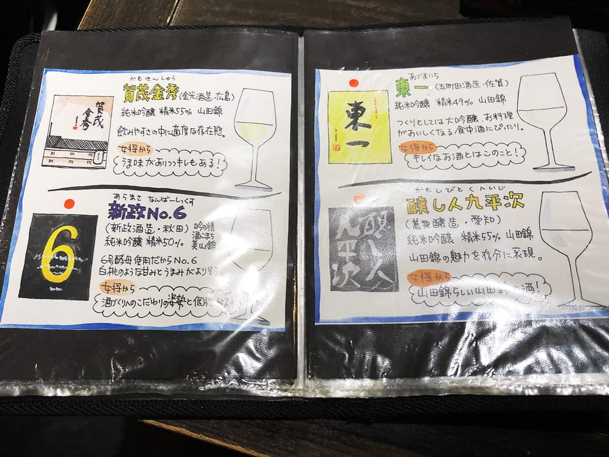 東京 大島 手打ち蕎麦 銀杏|お酒