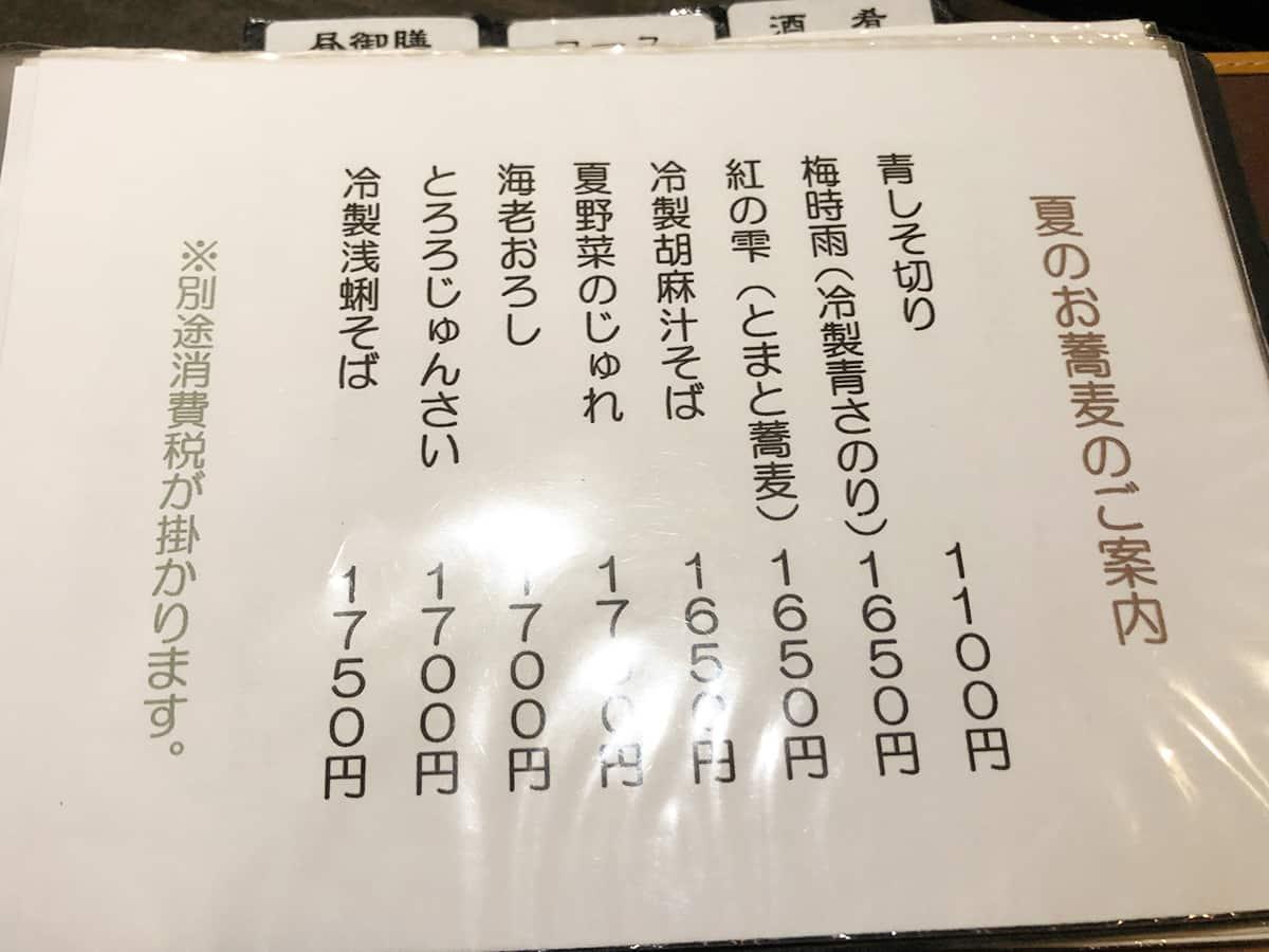 東京 大島 手打ち蕎麦 銀杏|メニュー