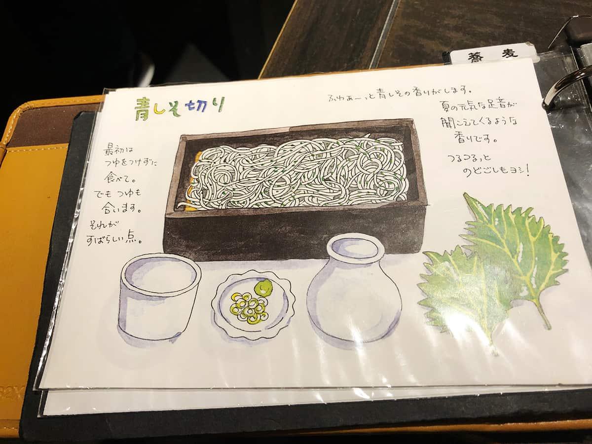 東京 大島 手打ち蕎麦 銀杏|イラスト