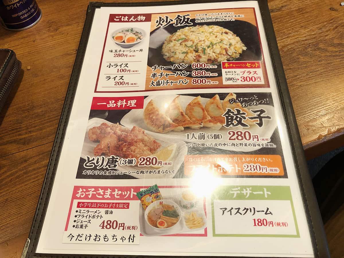 茨城 八千代 らーめん すずらん|一品料理